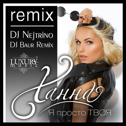 Ханна - Я Просто Твоя (DJ Nejtrino & DJ Baur Remix)