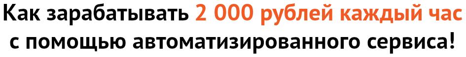"""Система """"Интерактив 2.12"""" - 3 858 рублей каждые 24 часа 15zSm"""