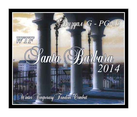 WTF Santa Barbara 2014