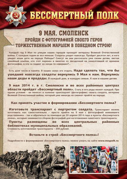 К 70-летию освобождения Смоленщины от немецко-фашистких захватчиков Cjx2u