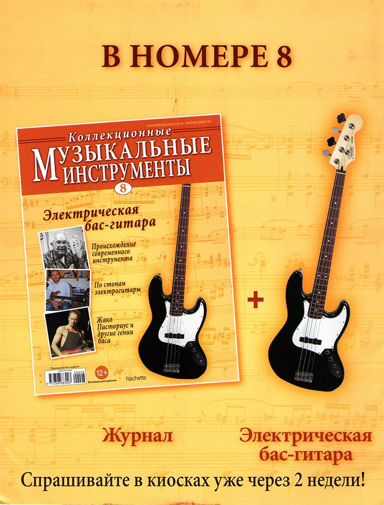 Музыкальные инструменты №7 - Поперечная флейта