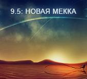 9.5: Новая Мекка