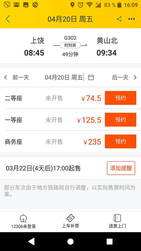 Руководство по покупке билетов на жд/авиа/автобус через Alipay