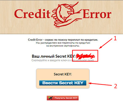 Credit Error - заработок как минимум 7000 рублей в день (БЕЗ ВЛОЖЕНИЙ) XPuC3