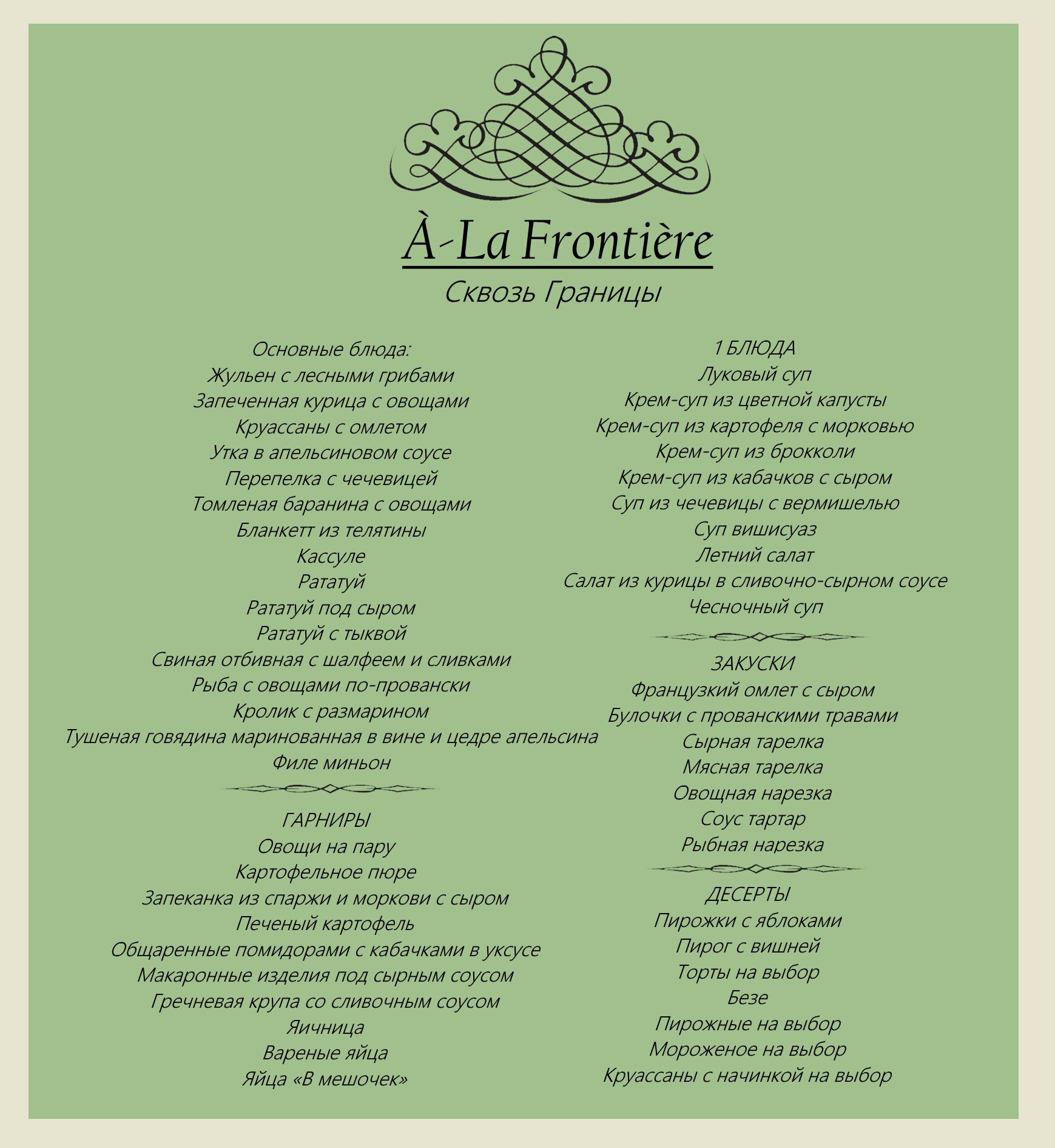 """Ресторан """"Grace a la frotiere"""""""