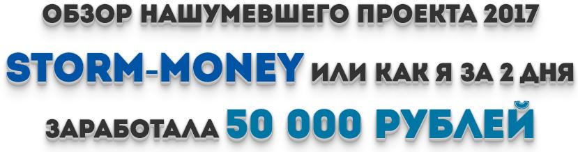 Storm-Money или как я за 2 дня заработала 50 000 рублей DoFTb