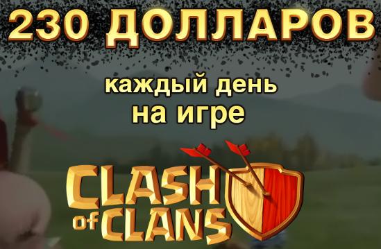 Clash of Clans зарабатывай 230 долларов каждый день играя в игру K6Z3X