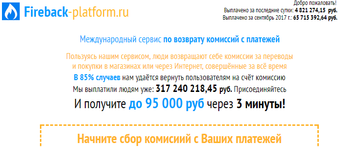 Отзывы Fireback-platform.ru Международный сервис по возврату комиссий R7Sds