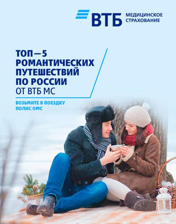 ТОП-5 романтических мест для празднования Дня всех влюбленных.