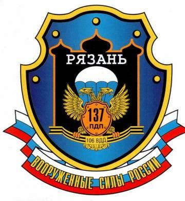 в/ч 41450 137-й гвардейский парашютно-десантный полк
