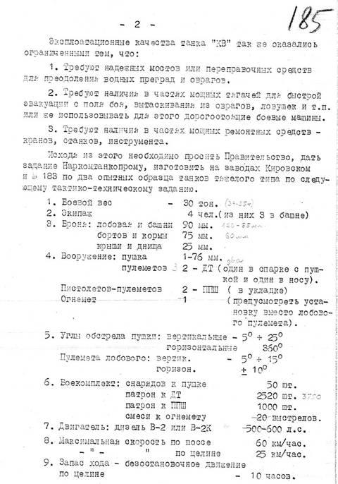КВ-13 («Объект 233») - средний танк KrQb9