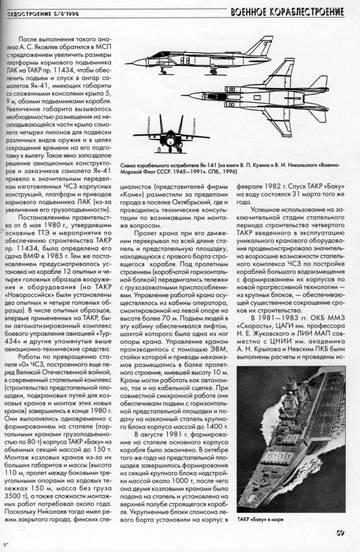 Проект 1143.4 - тяжелый авианесущий крейсер WKwa1
