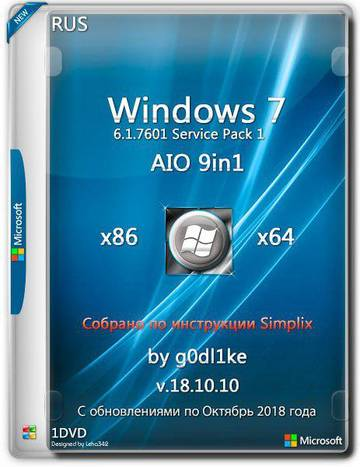 Windows 7 SP1 by g0dl1ke (х86/x64) (Ru) [10/10/2018]