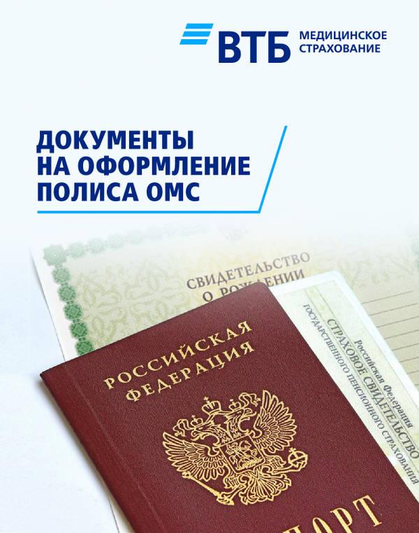 Необходимые документы для оформления полиса ОМС