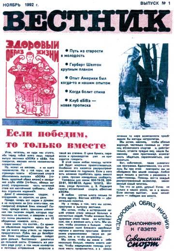 Обсуждение Вестника Зож.>>Собираю электронный вариант газеты.