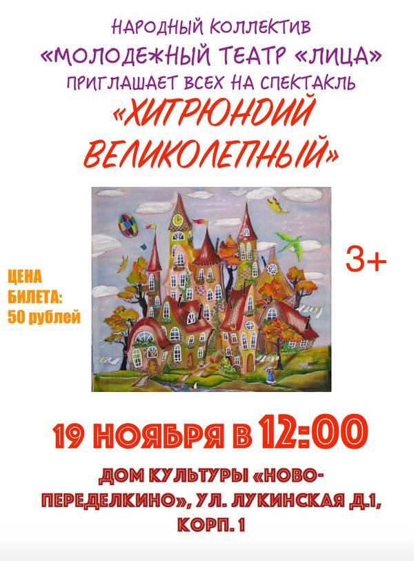 19 ноября 2016 - спектакль Хитрюндий Великолепный