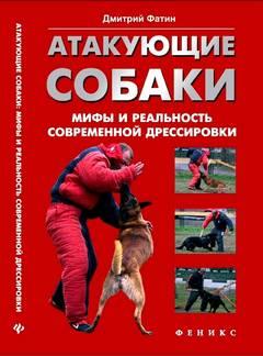 обложка книги ''Атакующие собаки''