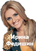 Федишин Ирина - Карафаны ★