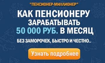Как пенсионеру зарабатывать 50 000 рублей в месяц?