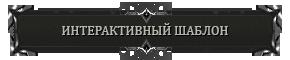 http://s8.uploads.ru/cUF1D.png