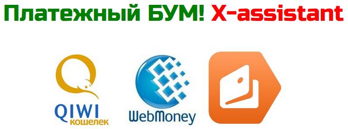 X-assistant Платежный БУМ Прибыль от 5000 до 20000 в день